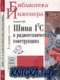 ���� I²C � ���������������� ������������ + CD
