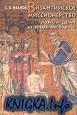 Византийское миссионерство: Можно ли сделать из \