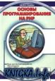 Основы программирования на РНР