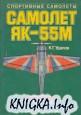 Самолет Як-55М