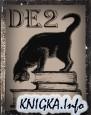 DE2 - оболочка для чтения электронных энциклопедий