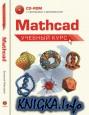 Mathcad: учебный курс