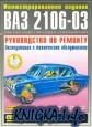 Автомобили ВАЗ 2106-03.Руководство по ремонту,эксплуатации и техническому обслуживанию.