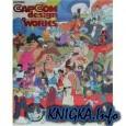 Capcom Design Works Artbook