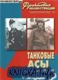 Танковые асы СССР и Германии.