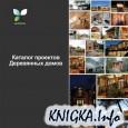 Каталог проектов деревянных домов - Ecohome