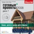 Готовые проекты 2008 диск 7. Бани, дачи и дома для отдыха
