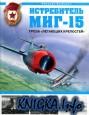 Истребитель МиГ-15. Гроза \