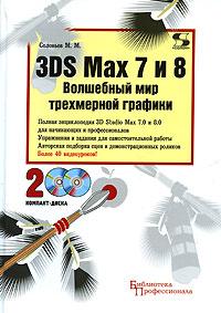 М. М. Соловьев 3DS Max 7 и 8. Волшебный мир трехмерной графики