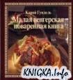 Малая венгерская поваренная книга.