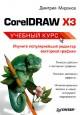 CorelDRAW X3. Учебный курс