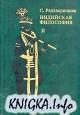 Индийская философия. В 2-х томах