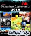 Полный русский видеокурс Adobe Photoshop Lightroom 2 (2010)