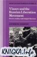 Генерал Власов и Русское Освободительное Движение