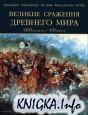 Великие сражения Древнего мира 1285 г. до н.э. - 451 г. н.э.
