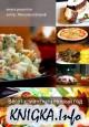 Вегетарианский Новый год. Книга рецептов
