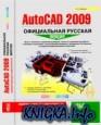 Эффективный самоучитель AutoCAD 2009. Официальная русская версия.