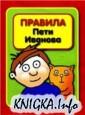 Правила Пети Иванова