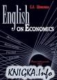 English on Economics: Учебное пособие для вузов (2012)
