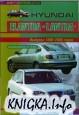 Автомобили Hyundai Elantra, Lantra. Выпуска 1990-2005 годов. Бензиновые двигатели: 1,6;1,8;2,0л. Практическое руководство.
