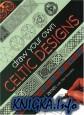 Draw your own Celtic Designs(Рисуем свой кельтский арнамент)