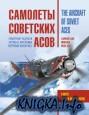 Самолеты советских асов. Боевая раскраска \