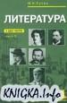 Литература. 11 класс (1 часть)
