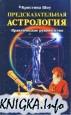 Предсказательная астрология: Практическое руководство.