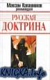 Русская доктрина (Сергиевский проект)