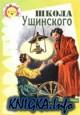 Школа Ушинского