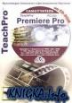 TeachPro Adobe Premiere Pro 1.5