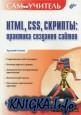 HTML, CSS, скрипти практика створення сайтів