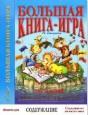 Большая Книга-Игра