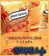 Энциклопедия сахара