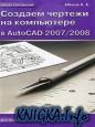 Создаем чертежи на компьютере в AutoCAD 2007/2008