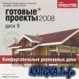 Готовые проекты 2008 диск 9. Комфортабельные деревянные дома
