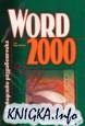 Word 2000. Руководство разработчика