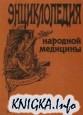 Энциклопедия народной медицины, том 1