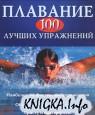 Плавание 100 лучших упражнений