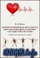 Лечебная физическая культура при заболеваниях сердечно-сосудистой системы