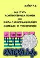 Как стать компьютерным гением или книга о информационных системах и технологиях