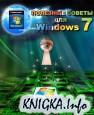 Полезные советы для Windows 7 ver.2.22