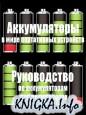 Аккумуляторы в мире портативных устройств