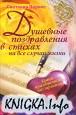 Душевные поздравления в стихах на все случаи жизни. Книга праздничного настроения