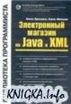 Электронный магазин на Java и XML. Библиотека программиста.