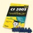 C# для чайников 2005