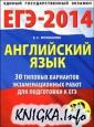 ЕГЭ-2014. Английский язык: 30 типовых вариантов экзаменационных работ для подготовки к ЕГЭ