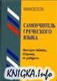 Самоучитель греческого языка (аудио к книге)