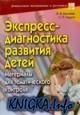 Экспресс-диагностика развития детей. Материалы для тематического контроля