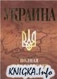Украина: Полная энциклопедия